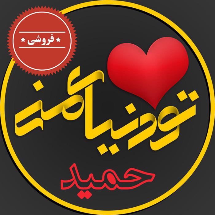 عکس پروفایل اسم حمید