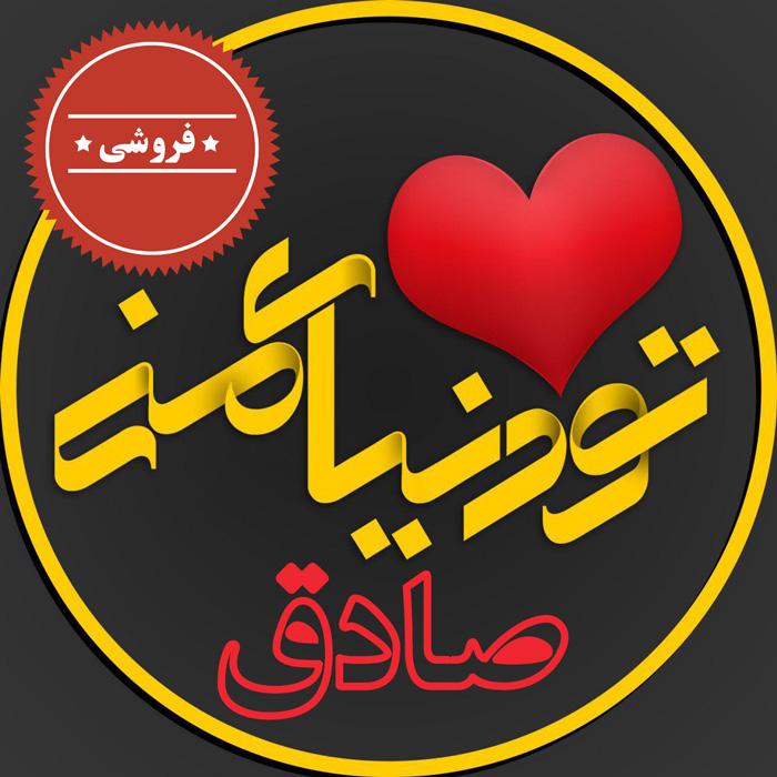 عکس پروفایل اسم صادق