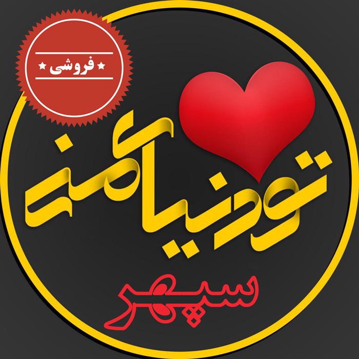 عکس پروفایل اسم سپهر