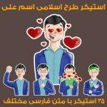 استیکر اسم علی طرح اسلامی