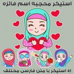 استیکر اسم فائزه طرح اسلامی محجبه