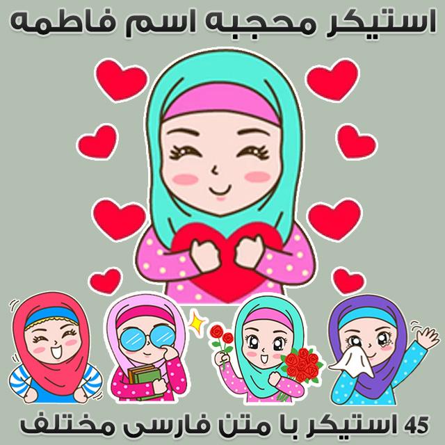 استیکر اسم فاطمه طرح اسلامی محجبه