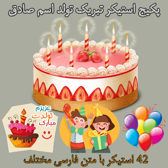 استیکر تبریک تولد اسم صادق