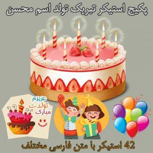 استیکر تبریک تولد اسم محسن,استیکر اسم محسن,استیکر تبریک تولد,استیکر