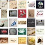 استیکر جملات عاشقانه و شعر نستعلیق تلگرام
