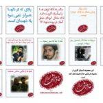 دانلود استیکر شهید محسن حججی برای تلگرام