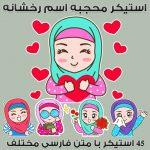 استیکر اسم رخشانه طرح اسلامی محجبه