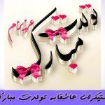 استیکرای فارسی تبریک تولد