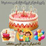 استیکر تبریک تولد اسم محمدرضا
