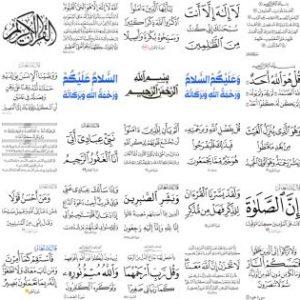 استیکر قرآنی تلگرام