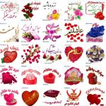 جدیدترین استیکرهای عاشقانه متن دار فارسی