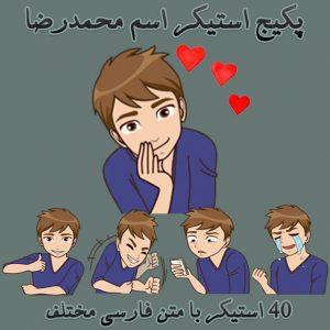 استیکر اسم محمدرضا,استیکر اسم محمدرضا برای تلگرام,استیکر اسمی محمدرضا
