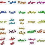 استیکر کلمات محاوره ای فارسی