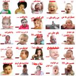 استیکر خنده دار کودک با متن فارسی