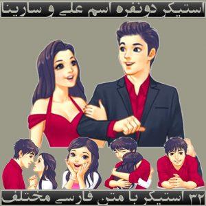 استیکر دونفره اسم علی و سارینا