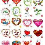 استیکر عاشقانه با متن فارسی