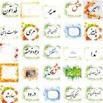 استیکرای فارسی گروه