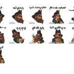 استیکر دزد دریایی با متن فارسی