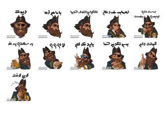 دانلود استیکر دزد دریایی با متن فارسی برای تلگرام