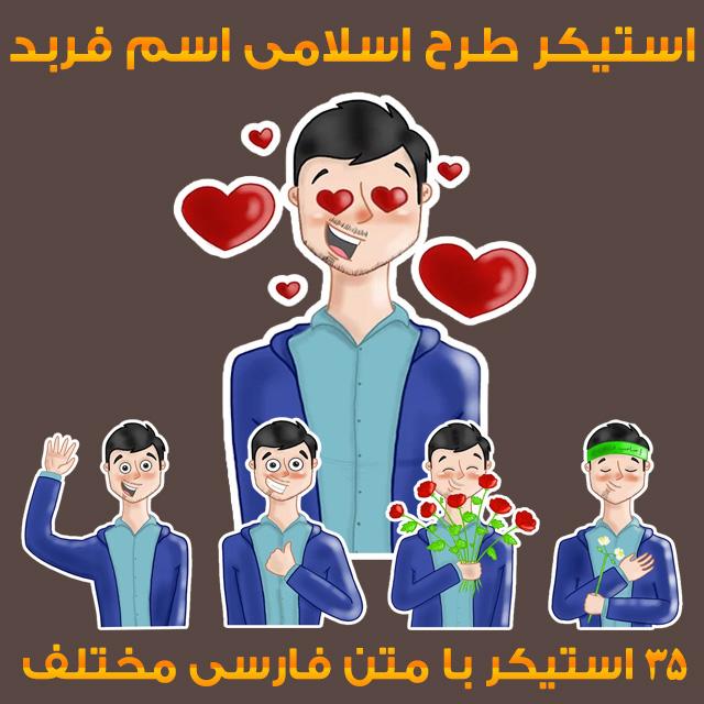 دانلود استیکر اسم فربد طرح اسلامی برای تلگرام